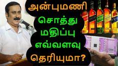 அன்புமணி ராமதாஸ் சொத்து மதிப்பு எவ்வளவு தெரியுமா? - Tamil kisu kisu | Latest tamil cinema newsஅன்புமணி ராமதாஸ் சொத்து மதிப்பு எவ்வளவு தெரியுமா? tamil cinema n... Check more at http://tamil.swengen.com/%e0%ae%85%e0%ae%a9%e0%af%8d%e0%ae%aa%e0%af%81%e0%ae%ae%e0%ae%a3%e0%ae%bf-%e0%ae%b0%e0%ae%be%e0%ae%ae%e0%ae%a4%e0%ae%be%e0%ae%b8%e0%af%8d-%e0%ae%9a%e0%af%8a%e0%ae%a4%e0%af%8d%e0%ae%a4%e0%af%81/