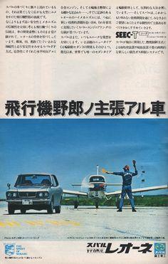 昭和50年 スバル レオーネ 広告