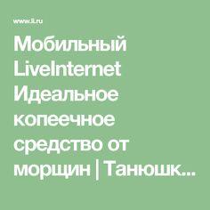 Мобильный LiveInternet Идеальное копеечное средство от морщин | ТанюшкА_5 - Дневник ТанюшкА_5 |