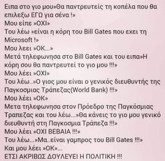 Greek Memes, Funny Greek Quotes, Funny Quotes, English Jokes, Funny Moments, Funny Things, Check It Out, Sarcasm, Politics