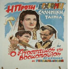 D Day, Great Movies, Movie Posters, Greek, Film Poster, Popcorn Posters, Greek Language, Film Posters, Poster