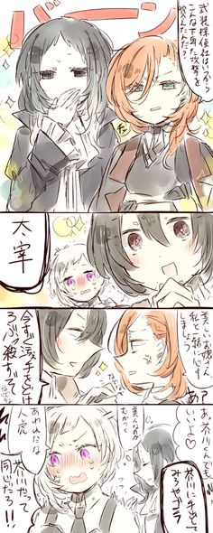 Chuuya and Akutagawa get turned into girls Stray Dogs Anime, Bungo Stray Dogs, Dog Comics, Haikyuu, Cute Couples, Geek Stuff, Manga, Drawings, Funny