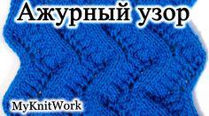 DIY: Ажурный узор. Вязание спицами.