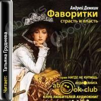 Историческая Книга | Abooks.zone - скачивайте аудиокниги бесплатно без регистрации и рекламы - страница 26