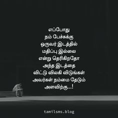 Tamil Images Positive Attitude Quotes, Good Thoughts Quotes, Postive Quotes, Good Night Quotes, Night Qoutes, Quotes For Dp, Love Pain Quotes, Fact Quotes, Life Coach Quotes