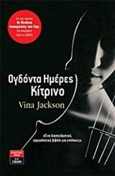 ΣΥΛΛΟΓΗ ΟΓΔΟΝΤΑ ΗΜΕΡΕΣ ΚΙΤΡΙΝΟ / ΜΠΛΕ - VINA JACKSON -