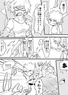 KatsuDeku~勝デク~Kacchan + Deku~Bakugou x Midoriya さんの写真 My Hero Academia, Superhero Academy, Deku X Kacchan, Boko No, Cartoon Jokes, Bokuaka, Boku No Hero Academy, Manga Games, Anime Comics