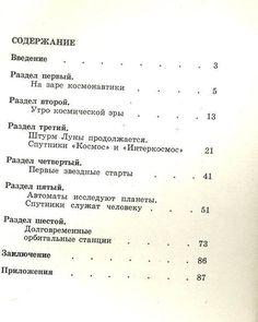 catalogue LayKA BELKA USSR soviet RUSSIAN rocket astronaut GAGARIN Corolev