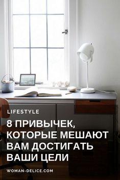 Привычки, которые снижают вашу продуктивность.