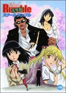 School Rumble 3rd Term