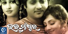 Odiaone Entertainment presents latest odia movie Love Master