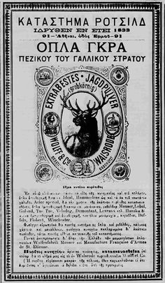 1896 Retro Ads, Vintage Advertisements, Vintage Ads, Vintage Posters, Old Commercials, Old Ads, Athens, Old Photos, Childhood Memories