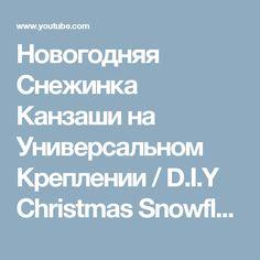 Новогодняя Снежинка Канзаши на Универсальном Креплении / D.I.Y Christmas Snowflake - YouTube Christmas Diy, Youtube, Homemade Christmas, Youtubers, Diy Christmas, Youtube Movies