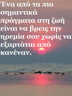 Clever Quotes, Greek Quotes, Love Words, Food For Thought, Self, How Are You Feeling, Advice, Wisdom, Thoughts