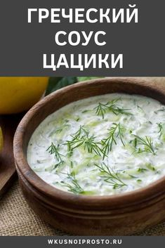 Tzatziki, Eat Sleep, Bon Appetit, Cheeseburger Chowder, Pesto, Grilling, Bbq, Easy Meals, Food And Drink