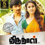 jeeva nayan thirunaal movie