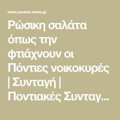 Ρώσικη σαλάτα όπως την φτιάχνουν οι Πόντιες νοικοκυρές   Συνταγή   Ποντιακές Συνταγές   Pontos News Yams, Food And Drink, Math Equations, Yummy Yummy