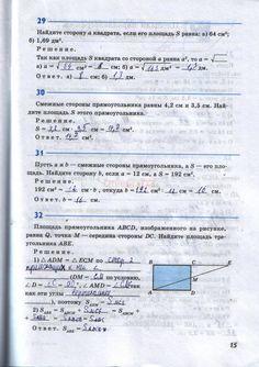 ГДЗ страница 15 - ответы по геометрии 8 класса, рабочая тетрадь Атанасян