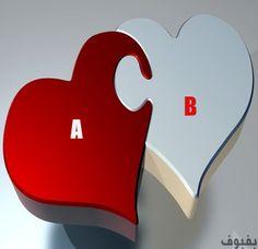 حرف B مزخرف 37 صورة لحرف B مزخرفة بفبوف Love Wallpaper Bottle Drink Sleeves