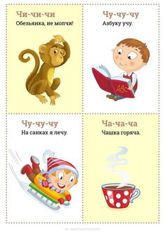 Russian Language Lessons, Learn Russian, Baby Sensory, Preschool Learning, Infant Activities, Baby Pictures, Games For Kids, Teddy Bear, Reading