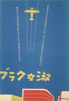 "Magazine ads for movies: ""Shukujo Club,"" 1931"