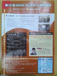 20121107三鷹市 SOHOフェスタinMITAKA