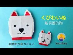 【犬の折り紙】くびわいぬ 小狗 Origami Dog - YouTube