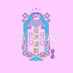 アマビエフレーム3イラスト - No: 1949288/無料イラストなら「イラストAC」 #アマビエ #疫病退散 Childhood, Mermaid, Animation, Japanese, Illustration, Infancy, Japanese Language, Illustrations, Animation Movies