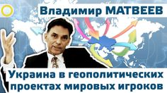 Владимир Матвеев. Украина в геополитических проектах мировых игроков. 20...