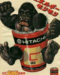 Revenge of the Retro Japanese Toy Adverts Vintage Advertisements, Vintage Ads, Vintage Posters, King Kong, Advertising Pictures, Vintage Oddities, Barrel Of Monkeys, Matchbox Art, Vintage Comics