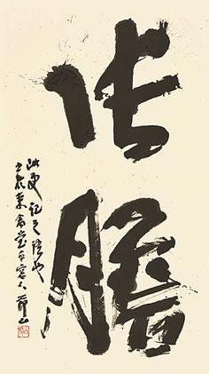 公益社団法人 日展(日本美術展覧会)