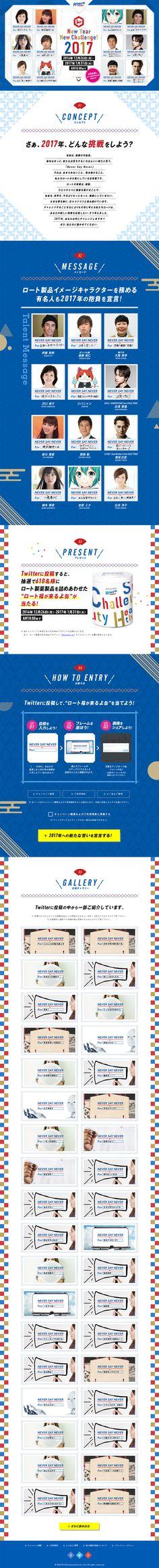 New Year New Challenge!2017【サービス関連】のLPデザイン。WEBデザイナーさん必見!ランディングページのデザイン参考に(にぎやか系)