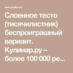 Слоенное тесто (тисячилистник) беспроиграшный вариант. Кулинар.ру – более 100 000 рецептов с фотографиями. Форум.