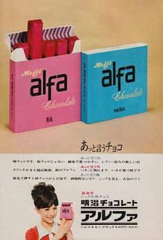 Meiji Alfa Chocolate, 1965. The model is Japanese actress Mariko Kaga .