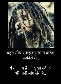 Kali Goddess, Sufi Quotes, Morning Greetings Quotes, Urdu Words, Zindagi Quotes, Thought Process, Osho, Live Tv, In My Feelings