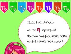 ΘΗΛΥΚΑ ΟΥΣΙΑΣΤΙΚΑ -ΑΦΙΣΟΥΛΑ ΓΙΑ ΤΗΝ ΤΑΞΗ Greek Language, Classroom Decor, Grammar, Letters, Education, Learning, School, Books, Decoration