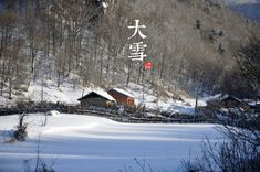 "21st solar term ""Heavy Snow"" 大雪。Beautiful views of the 24 solar terms (21) - People's Daily Online"