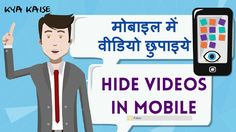 How to Hide Videos, Movies on Android? Android Phone mein video kaise ch...