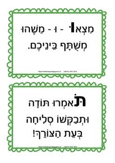 There are many ways to learn Hebrew and for many people it's all about flexibility, convenience and enjoyment. The reasons for learning a second or even third language will vary from person to person but generally the ability to commu Social Games, Social Skills, Kids Education, Special Education, Learning A Second Language, Hebrew School, Learn Hebrew, School Staff, Preschool Activities
