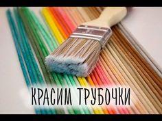 Как я крашу и увлажняю газетные трубочки (плетение из бумажной лозы, газет, бумажных трубочек, basket weaving, paper, color, paint)