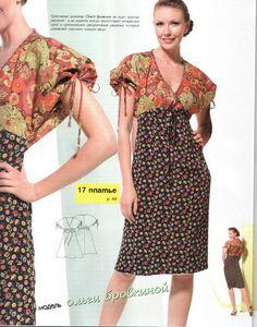 Журнал мод шитье - №522 - 2009