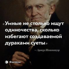 1 непрочитанный чат Smart Quotes, Wise Quotes, Inspirational Quotes, Russian Quotes, Life Philosophy, Some Words, Good Thoughts, Beautiful Words, Quotations