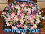 Мобильный LiveInternet ДЛЯ ТЕБЯ! КАРТИНКИ И ОТКРЫТКИ. | Leovik10 - Анимация, картинки, открытки, музыка, фото | Floral Wreath, Wreaths, Home Decor, Floral Crown, Decoration Home, Door Wreaths, Room Decor, Deco Mesh Wreaths, Home Interior Design