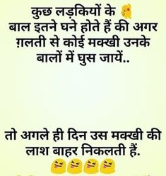 100 Funny Jokes, Hindi Very Funny Jokes, Unlimited Funny Hindi Jokes Pics - Funny WhatsApp Videos, Messages, Jokes and Pictures . Funny Chutkule, Best Funny Jokes, Funny Jokes To Tell, Funny School Jokes, Crazy Funny Memes, Stupid Funny, Hindi Attitude Quotes, Funny Quotes In Hindi, Jokes In Hindi