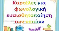 Ζήση Ανθή : 70 Καρτέλες με λέξεις που έχουν ίδια κατάληξη . Παιδαγωγικό παιχνίδι - εποπτικό υλικό, που μπορεί να χρησιμοποιηθεί από νηπιαγω... Word Search, Words, School, Greek, Speech Language Therapy, Horse