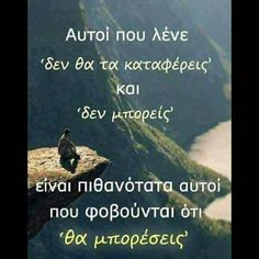 Μακρια απο διπροσωπους ανθρωπους... New Quotes, Wisdom Quotes, Motivational Quotes, Greek Quotes, Picture Quotes, Feelings, Movies, Movie Posters, Pictures