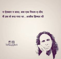 Real Talk Quotes, Fact Quotes, True Quotes, Quotes To Live By, Sufi Quotes, Poetry Quotes, Meaningful Quotes, Inspirational Quotes, Filmy Quotes
