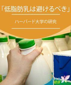 「低脂肪乳は避けるべき」 ハーバード大学の研究  低脂肪乳は、飲んだ感じがあっさりしているために、体はもっと欲しくなり、結果として体重の増加を引き起こします。