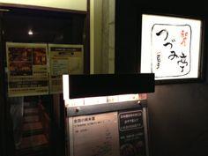 http://r.gnavi.co.jp/a171200/ ちょっと遠いけど、グロービスからのタクシー代が出るはず