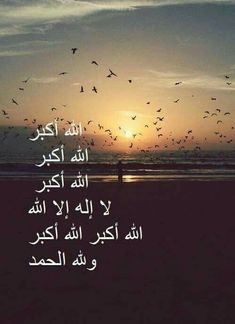 Islamic Qoutes, Islamic Teachings, Islamic Dua, Islamic World, Muslim Quotes, Hajj Images, Islamic Images, Islamic Pictures, Hajj Mubarak